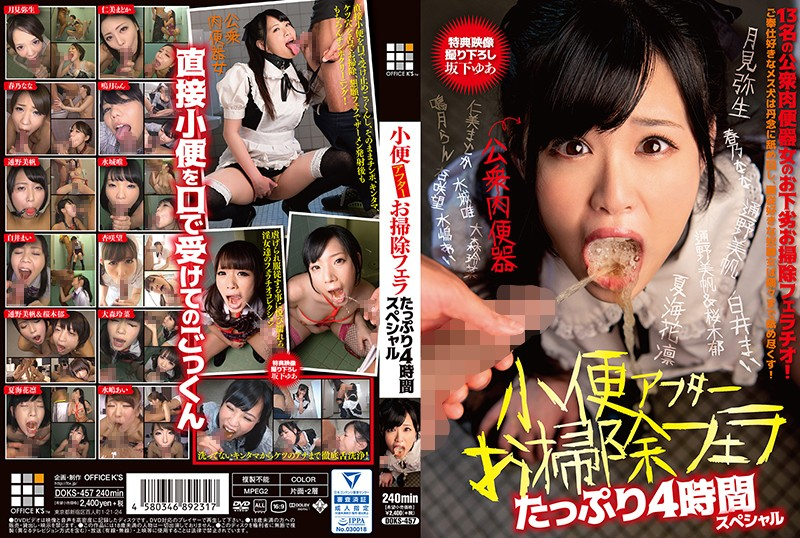[DOKS-457] Piss Cleaning Fetish After 4 Hours Special
