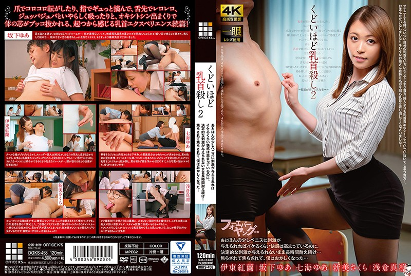 (DOKS-458) The Killing Of The Nipples Is Much More Bad 2 After A Little Stimulation Is Given To The Penis I Feel Pleasantly Pleasant, But I Have Endured For A Long Time Without Being Given A Definitive Stimulus ... I Got Impatient And Impatient, I Am Funny Became…