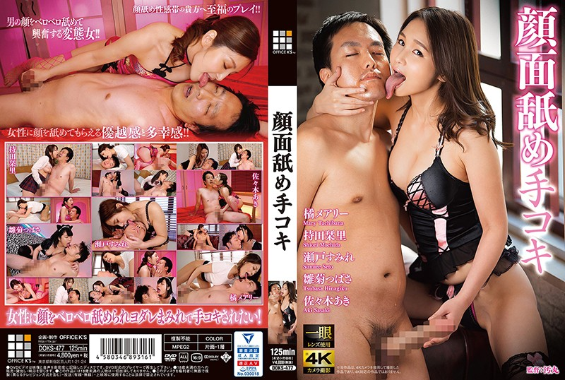[DOKS-477] A Face Licking Handjob