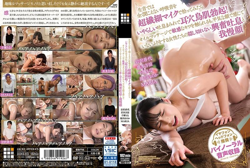 DOKS-513 Senshu China, MARIA, Kitakata Ryou, Takigawa Honoka, Iwasawa Kayo Unknown Office Ks (Office K  S) 2020-04-01