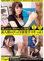 [DROP-005] Amateur Girls With The Best Blowjob Skills!! 2