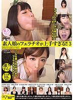 DROP-017 素人娘のフェラチオが上手すぎる!!3