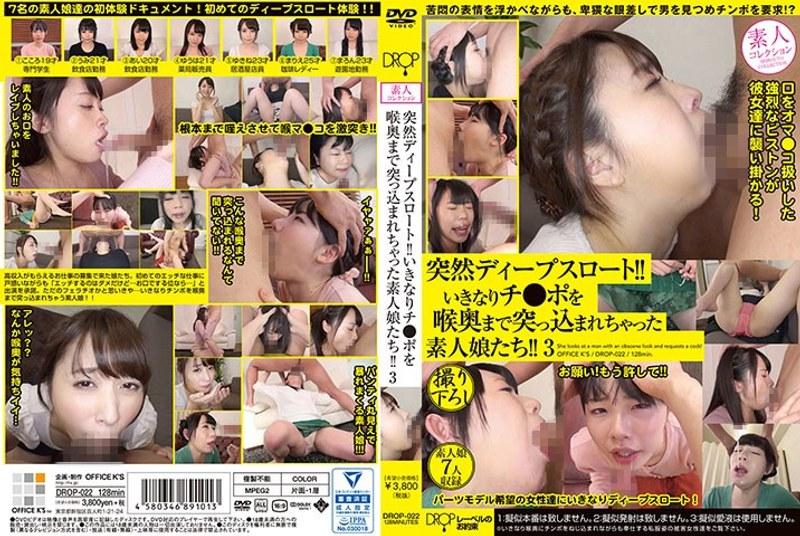 CENSORED [FHD]DROP-022 突然ディープスロート!!いきなりチ●ポを喉奥まで突っ込まれちゃった素人娘たち!! 3, AV Censored