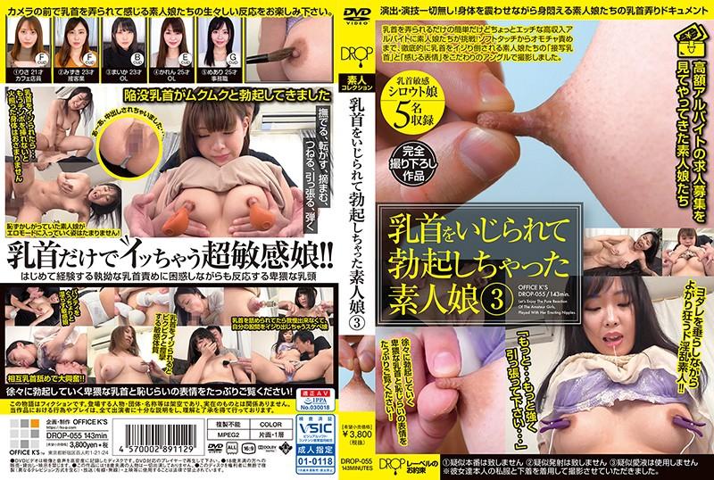 [DROP-055] 乳首をいじられて勃起しちゃった素人娘 3