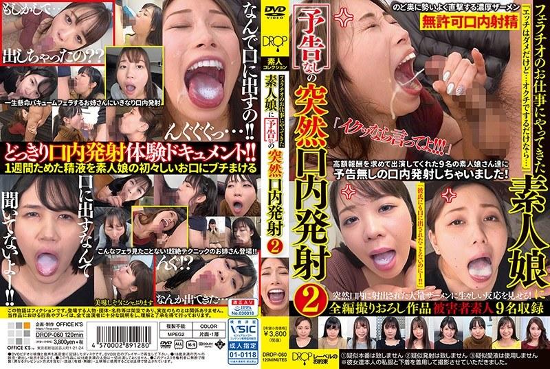 [DROP-060] フェラチオのお仕事にやってきた素人娘に予告なしの突然口内発射 2 (ブルーレイディスク) (BOD)