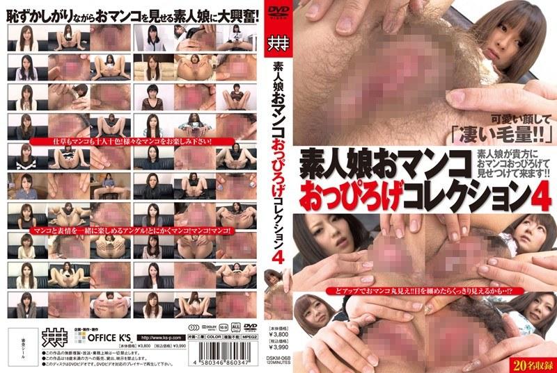 DSKM-068 素人娘おマンコおっぴろげコレクション 4