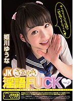[JKS-155] JK Gentle Dirty Talk. Fuck Vol. 2. Yuna Himekawa