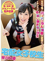 [JKS-163] Home Delivery School Girls Whisper At The Ears Bilingual Licking And Affection Plentiful Icharab Cum Shot Pregnancy Sex Eikawa Noa