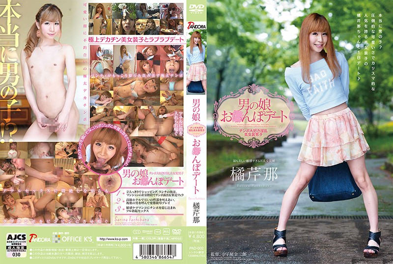 PAD-002 Dating TachibanaSeriŽâ£ Po N Daughter Of Man Contact ‰Ñ