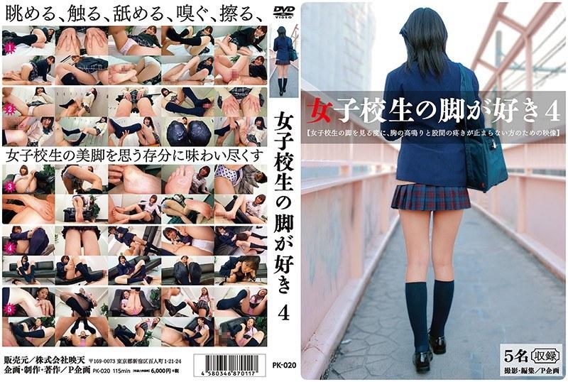 PK-020 女子校生の脚が好き4