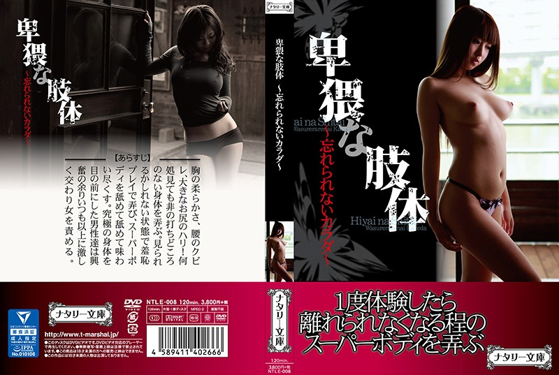 [NTLE-008] 卑猥な肢体 ~忘れられないカラダ~