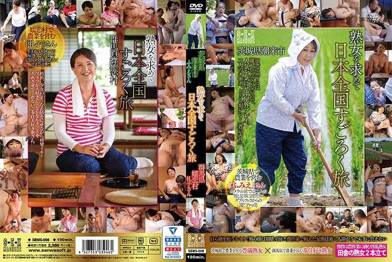 熟女を求めて日本全国すごろく旅 茨城県潮来市 ふみえさん×群馬県嬬恋村 礼子さん