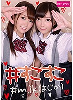 BLKW-003 # Sukosuko # Mjk