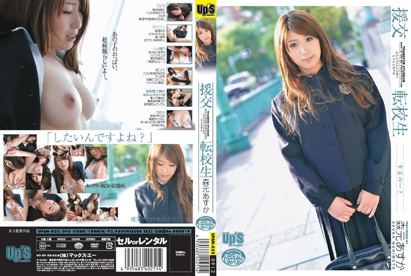 UPSM-025 Morimoto Asuka Transfer Student Compensated Dating