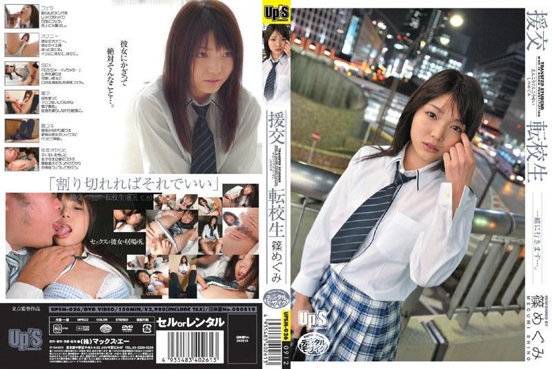upsm026 Megumi Shino in Transfer Student