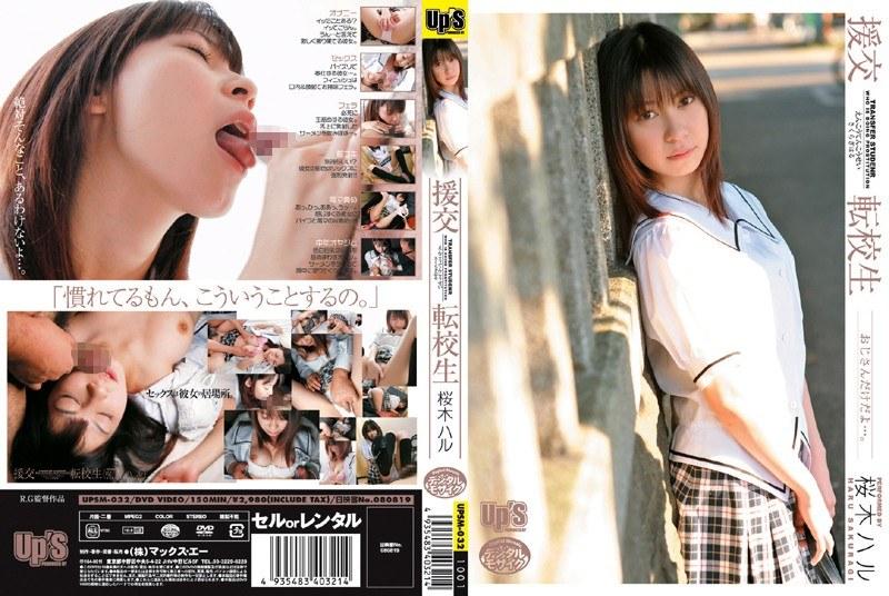 upsm032 Haru Sakuragi in Transfer Student Going Into Prostitution