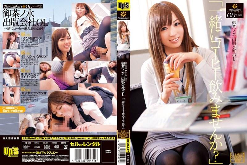upsm047 Yu Asakura in Hanazakari Office Lady Series 9
