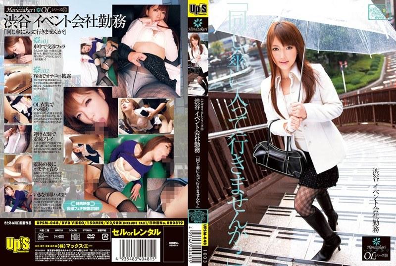 upsm048 Nazuna Otoi in Hanazakari Office Lady Series 10