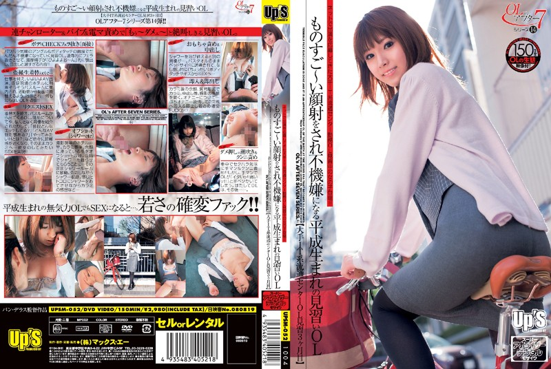 upsm052 Hinata Tachibana in Office Lady After Seven Series 14