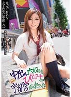 UPSM-084 Kawajun Hinami - Well known Neighborhood Schoolgirl Creampied 12