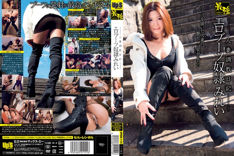 upsm115 Mirei Shiratori in Wife Training Diary