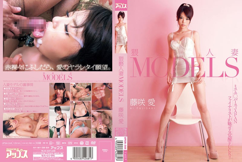 upsm268 Filthy Married Models Ai Fujisaki
