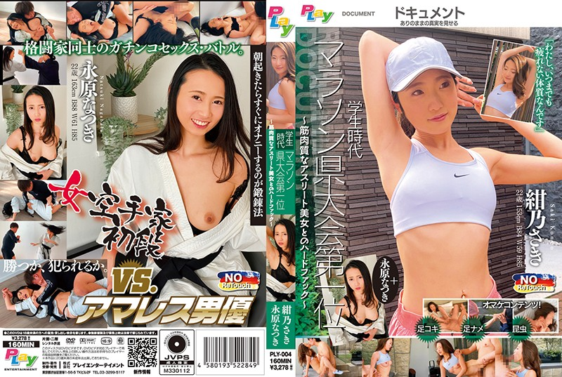 [PLY-004] 学生時代マラソン県大会第一位~筋肉質なアスリート美女とのハードファック~紺乃さき/永原なつき