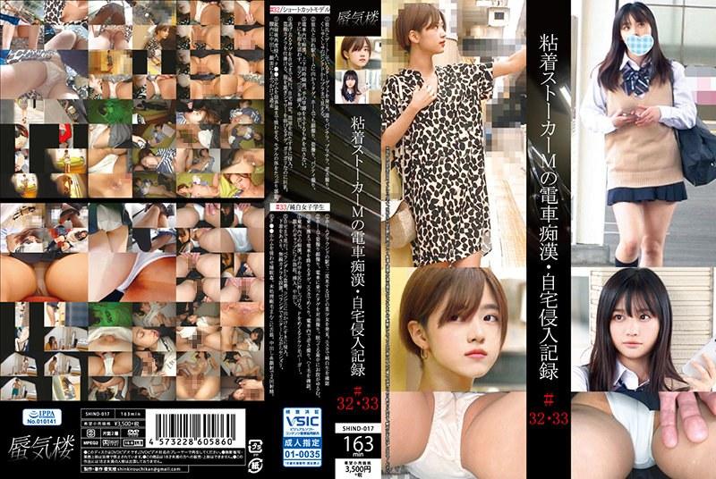 SHIND-017