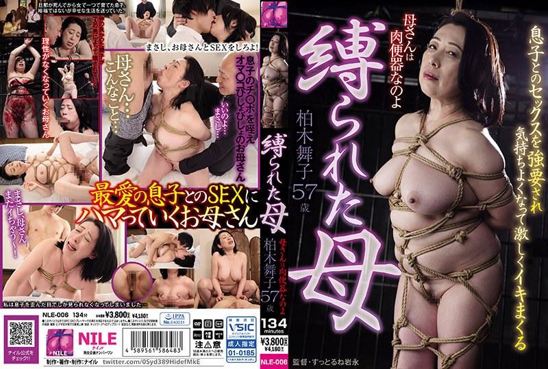 [NLE-006] 縛られた母 柏木舞子 57歳