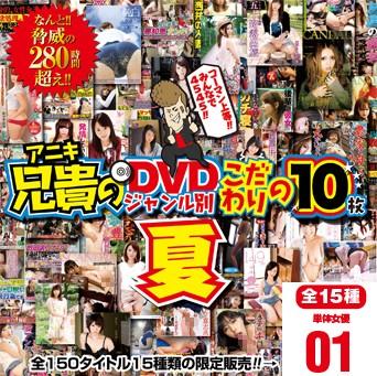 [BOX-1101] 兄貴のDVDジャンル別こだわりの10枚 夏 1 単体女優 NEXT GROUP 10枚組