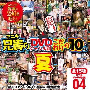 [BOX-1104] 兄貴のDVDジャンル別こだわりの10枚 夏 4 モデル・ギャル女優 BOX NEXT GROUP