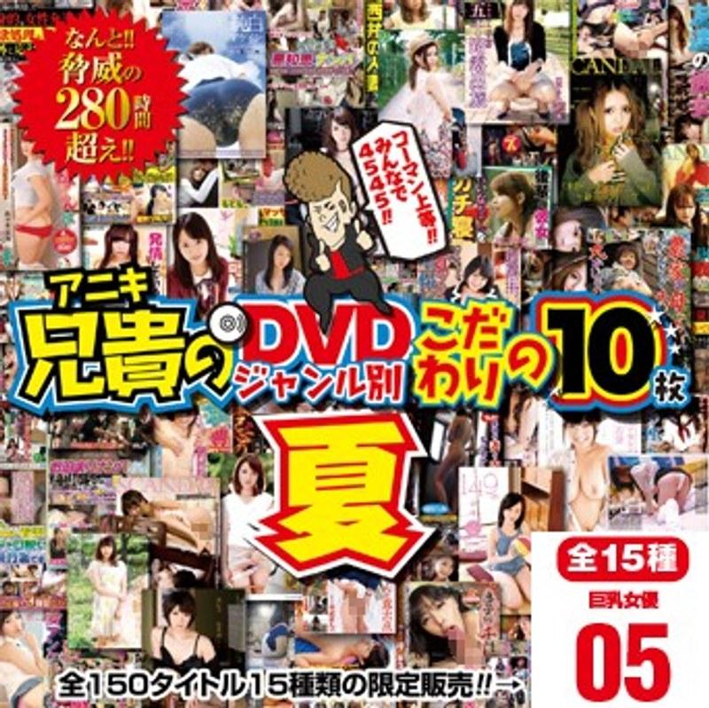 [BOX-1105] 兄貴のDVDジャンル別こだわりの10枚 夏 5 巨乳女優 BOX