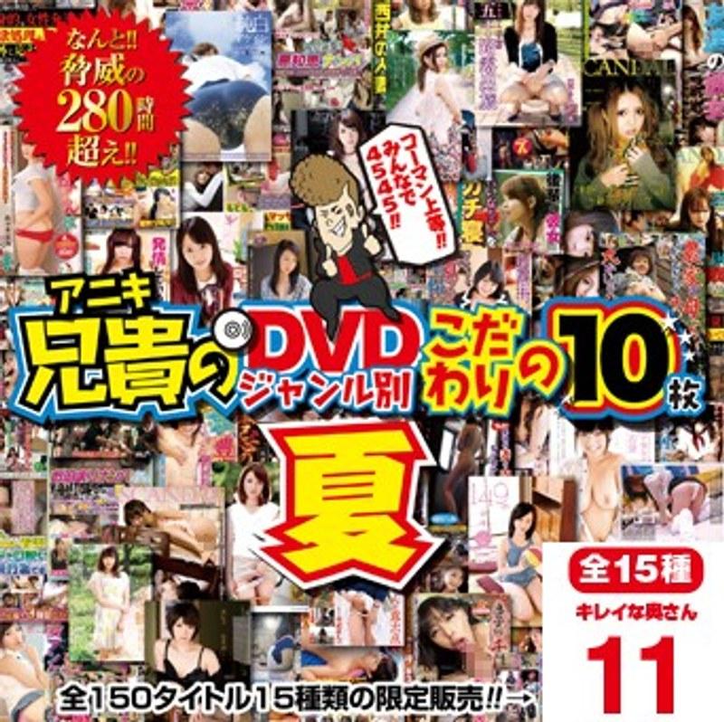 [BOX-1111] 兄貴のDVDジャンル別こだわりの10枚 夏 11 キレイな奥さん 10枚組 BOX