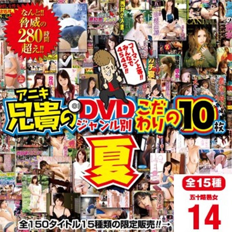 [BOX-1114] 兄貴のDVDジャンル別こだわりの10枚 夏 14 五十路熟女 10枚組 NEXT GROUP