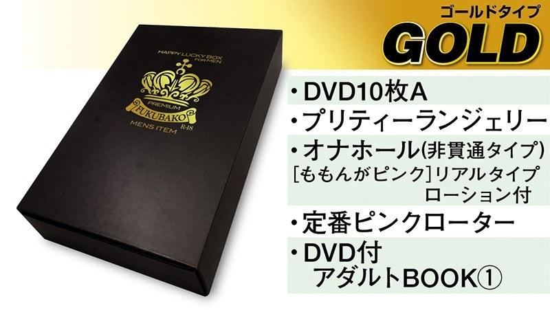 [BOX-1701] 福箱 プレミアムADULTボックス GOLD 福袋 BOX