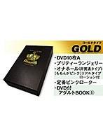 福箱 プレミアムADULTボックス GOLD