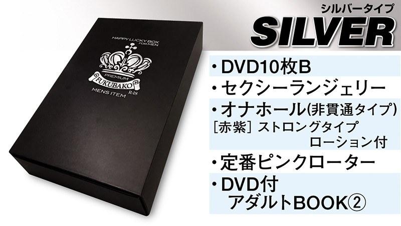 [BOX-1702] 福箱 プレミアムADULTボックス SILVER NEXT GROUP 福袋