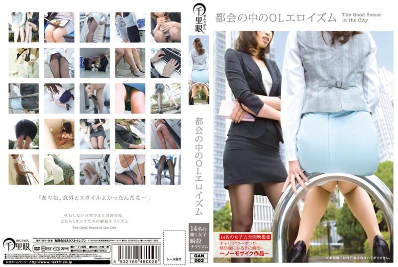 GAN-002 Eroizumu OL In The City