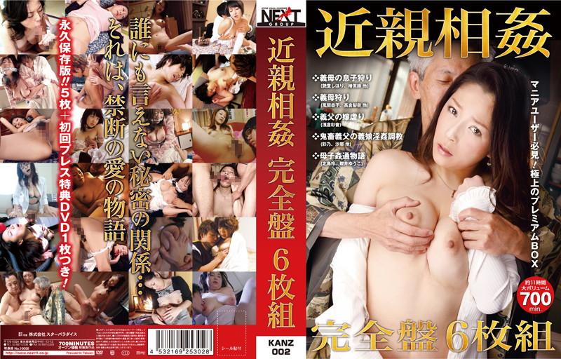 KANZ-002 6-Disc CD Full Incest (Next Group) 2011-12-26