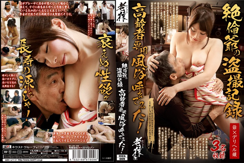 OIZA-009 I Tried Call Recording Elderly-only Sex And Voyeur Unequaled Grandfather!