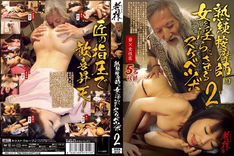 熟練按摩師の女を淫らにさせるスケベツボ 2 (DOD)