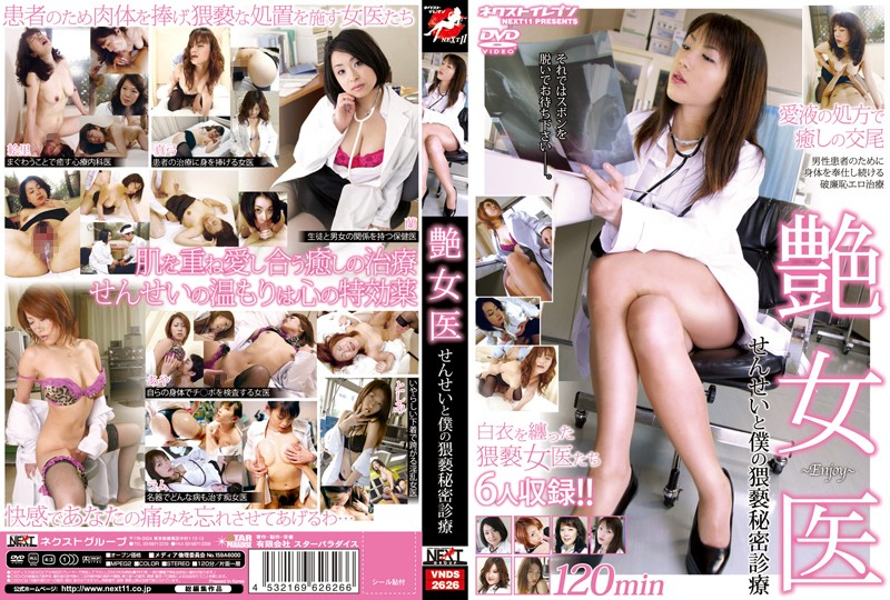 VNDS-2626 Secret Of My Teachers And Medical Doctor Obscenity Gloss