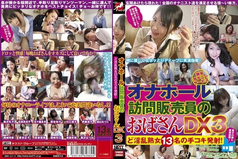 VNDS-2860 13 People Shot Handjob Milf Craves Degree Of Door-to-door Salesperson Onahoru DX3 Aunt! (Next Group) 2012-05-20