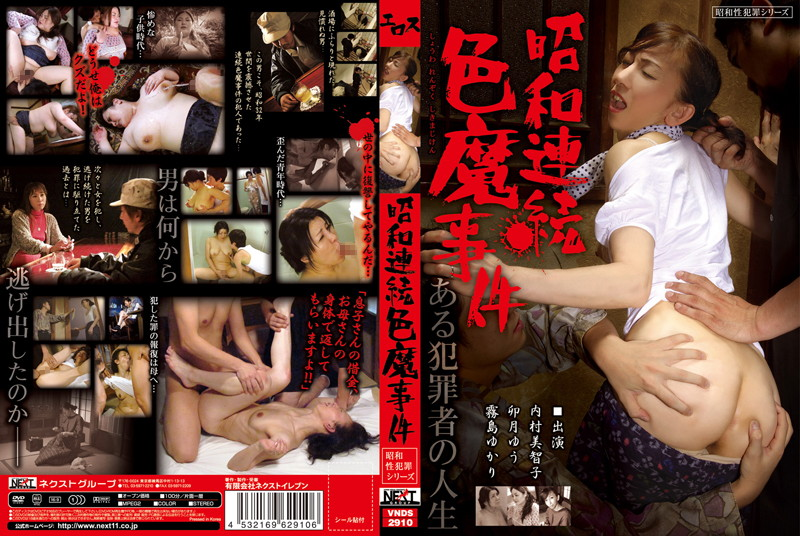 VNDS-2910 Continuous Seducer Incident Showa