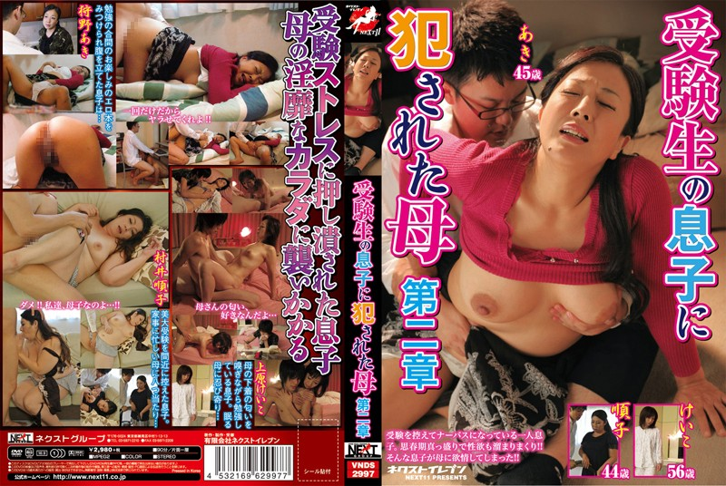 VNDS-2997 Second chapter mother perpetrated son of students