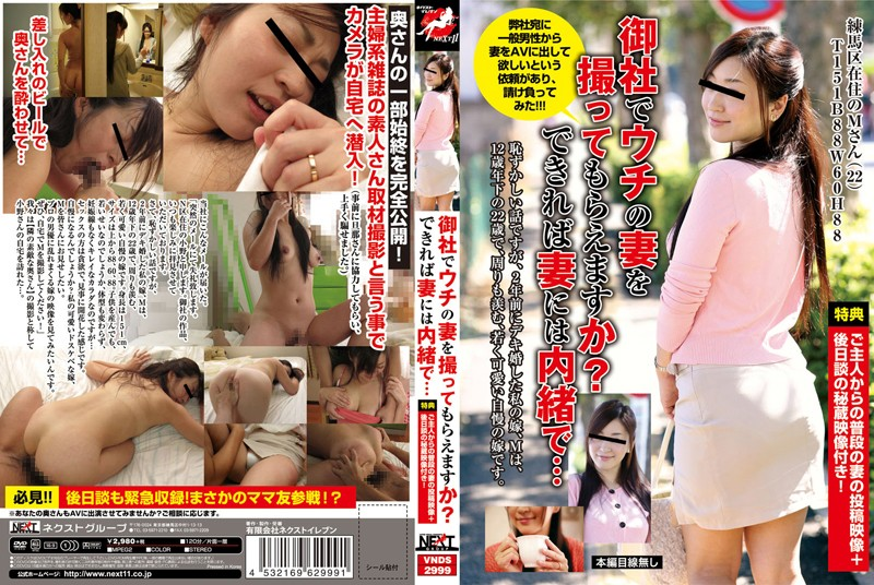 VNDS-2999 Could you take a wife of my house at your company? If possible the wife in secret and …