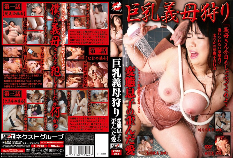 VNDS-944 Distorted Mother Son Love Hentai Big Tits Hunting (Next Group) 2008-04-15