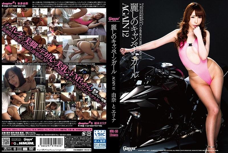 麗しのキャンペーンガールAGAIN 12 由奈とエリナ 本多由奈 桜木エリナ …HMGL-160…