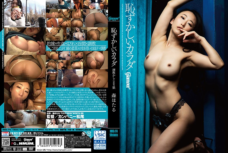 HMGL-174 Studio HMJM - Shy Bodies This Girl Gives In To Breaking In Training Hotaru Mori banner image