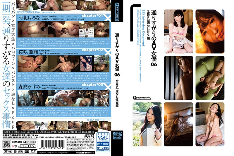 HMNF-045 Passing Of AV Actress 06 All Fcup Bottomless Sexual Intercourse Ed.